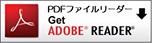 PDFファイルリーダー ADOBE READER ダウンロード