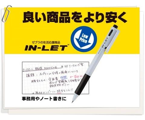 インレットホワイトボールペン