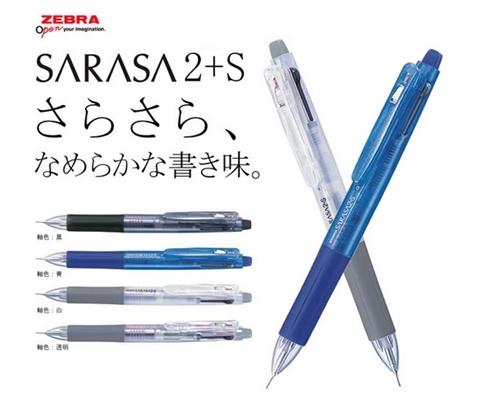 サラサ2+S